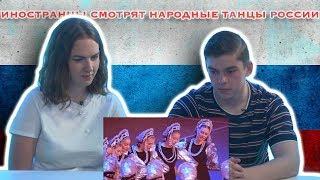 Иностранцы Смотрят Народные Танцы России #2