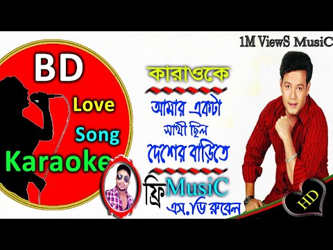 Amar Ekta Sathi Chilo Desher Barite By S,D Rubel【Bangla Karaoke With Lyrics】আমার একটা সাথী ছিল।