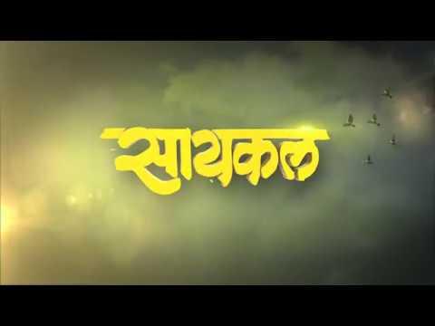 Cycle (Official Teaser) - Hrishikesh Joshi, Priyadarshan Jadhav, Bhau Kadam