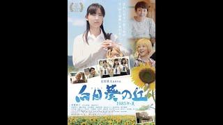 今年2015年。いちばん泣けた映画「向日葵の丘 1983年夏」の予告...