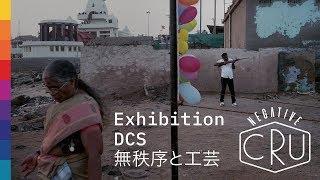Выставка Dad's cameras store и 無秩序と工芸