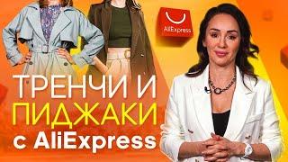Модные ТРЕНЧИ и ПИДЖАКИ с AliExpress на ВЕСНУ 2021 Как носить эти вещи СТИЛЬНО