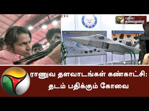 Military equipments' exhibition held at Coimbatore in a grand manner