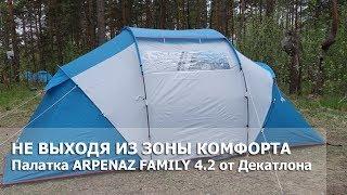 кемпинговая палатка Quechua Arpenaz Family 4-2 Декатлон: Не выходя из зоны комфорта