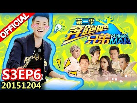 """[ENG SUB] Running Man S3EP6 """"The Heirs I"""" 20151204【ZhejiangTV HD1080P】"""