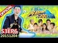 ENG SUB Running Man S3EP6 The Heirs I 20151204ZhejiangTV HD1080P