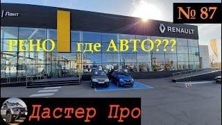 РЕНО где АВТО??? Новости и цены от Renault . ТО - 3 Рено Дастер. #авто #ДастерПро #тюнинг