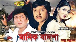 Manik Badsha  | Full HD Bangla Movie | Rubel, Eka, Amit Hasan, Poly, Jambu, Ahmed Shorif | CD Vision