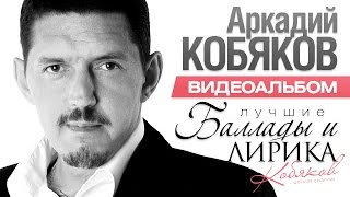 Download ПРЕМЬЕРА! Аркадий КОБЯКОВ -  Баллады и Лирика / ВИДЕОАЛЬБОМ / 2016 Mp3 and Videos