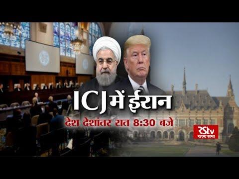 Promo- Desh Deshantar : ICJ में ईरान | Iran drags US to ICJ | 8:30 pm