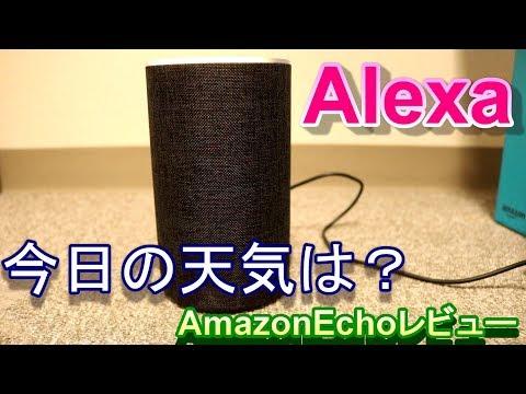 Alexa失礼な質問に怒る AmazonEchoレビュー!!