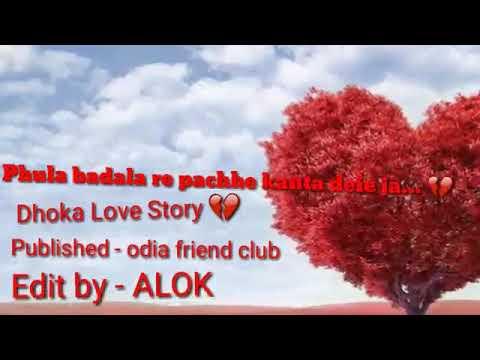 Phula badalare pachhe Kanta deija new album song