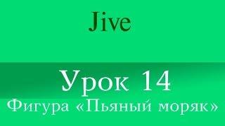 """Jive"" Урок 14 (Фигура ""Пьяный моряк"")"