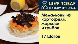 Медальоны из картофеля, моркови и грибов . Рецепт от шеф повара Максима Григорьева