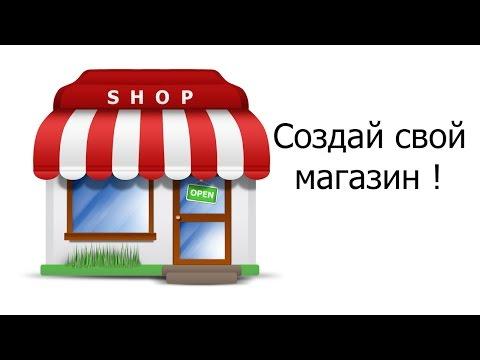 Создай свой магазин !