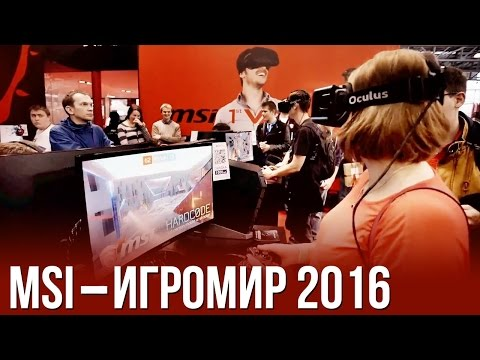 видео: msi на «Игромир 2016» – Игромания
