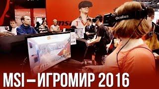 MSI на «Игромир 2016» – Игромания