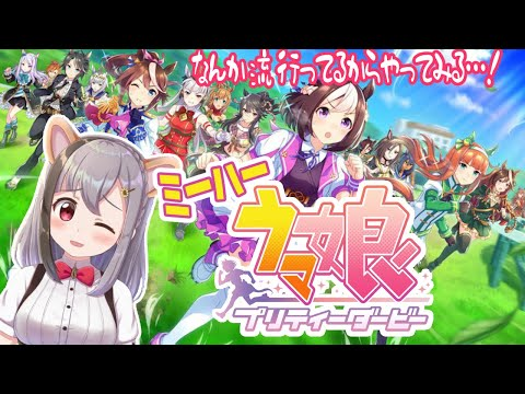 ウマ娘♥O jogo que é atualmente popular no Japão [ every language OK ]