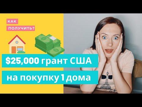 $25,000 грант в