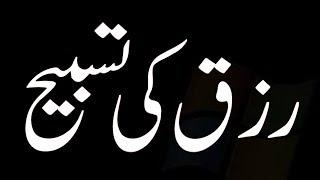 Rizq Ki Tasbeeh