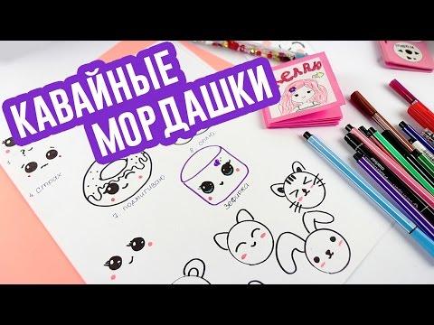 KAWAII РИСУНКИ | Как нарисовать КАВАЙНЫЕ МОРДАШКИ | DIY Kawaii