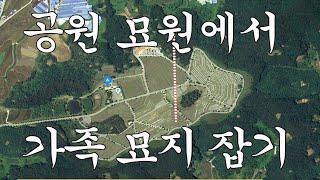 공원묘원에서 가족묘지 지정