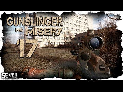 НАЁМНИКИ ТАКОГО НЕ ОЖИДАЛИ (17) S.T.A.L.K.E.R. Gunslinger Mod на Misery