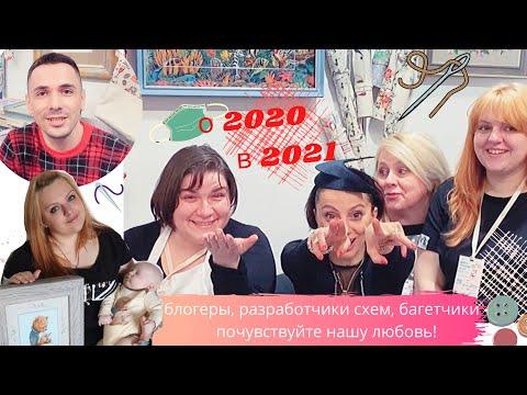 Большой заряд любви – от нашего канала, @Алексей AlexStitch, Багет Клаб, Овечкиных забав и Иннушки!