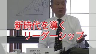 日本経営道協会とは? あなたは誰の心に学んだどのような考えを指針に経...