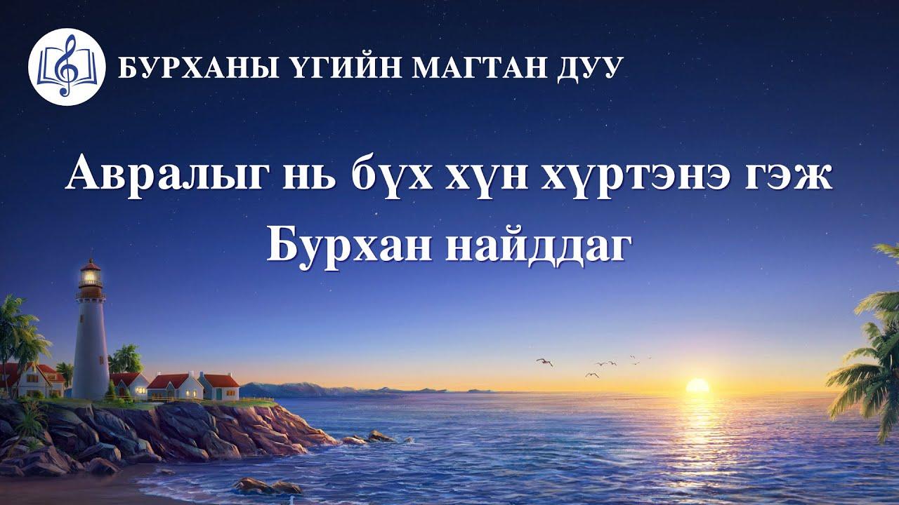"""""""Авралыг нь бүх хүн хүртэнэ гэж Бурхан найддаг"""" Христийн сүмийн дуу (дууны үг)"""