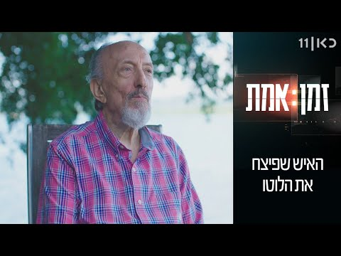 זמן אמת עונה 3 | האיש שפיצח את הלוטו   פרק 4