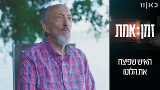 זמן אמת עונה 3 | האיש שפיצח את הלוטו 💰 - פרק 4
