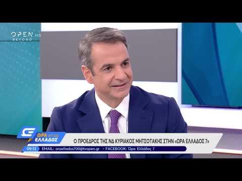 Ο Κυριάκος Μητσοτάκης στην Ώρα Ελλάδος 07:00 - 13/06/2019   OPEN TV