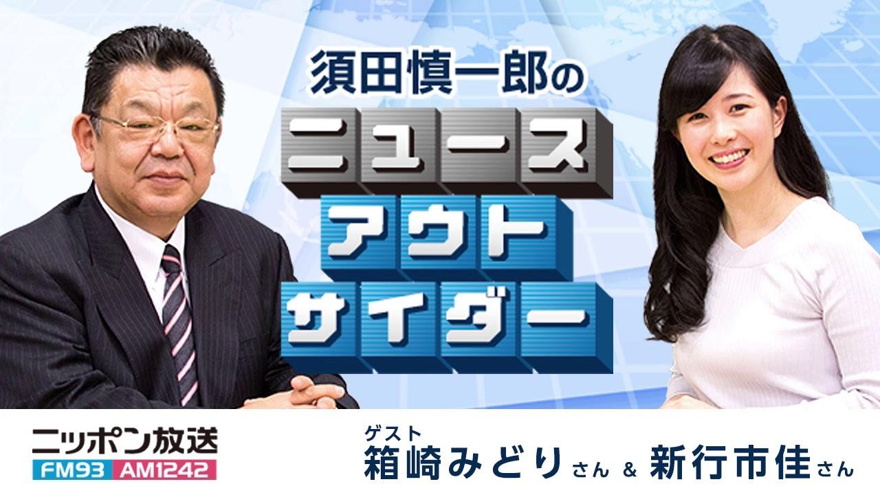ぎょ ういち か 放送 しん ニッポン