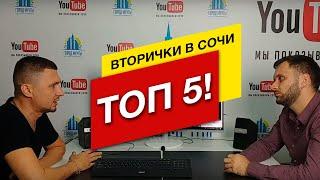 ТОП-5 ВТОРИЧЕК В СОЧИ! Рейтинг от Паши. Недвижимость Сочи