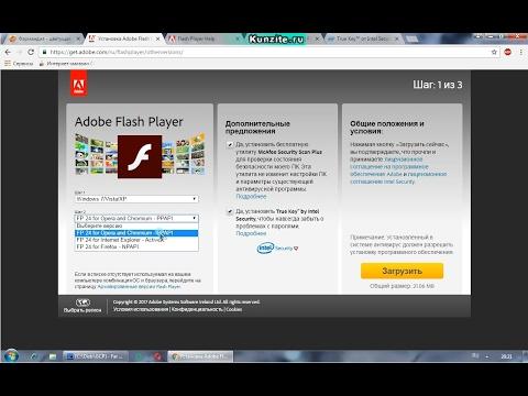 Опасности бесплатного flash player