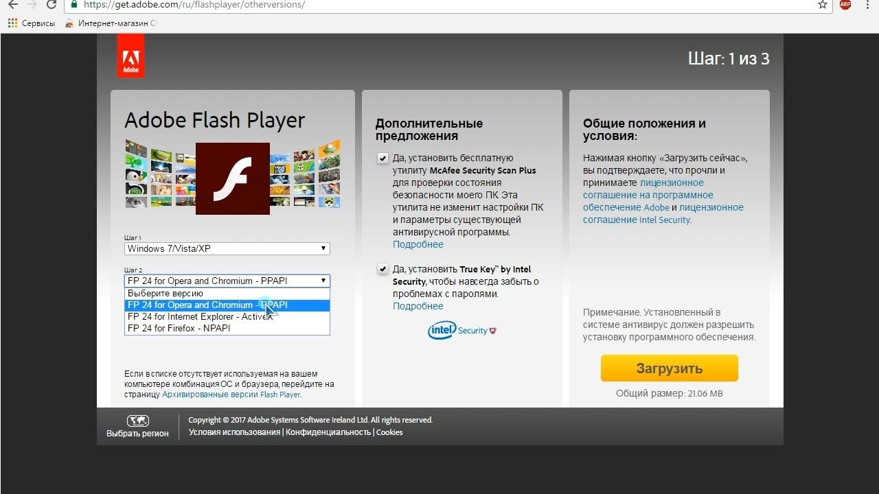 скачать последнюю версию flash player.