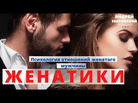 Люблю женатого /Женатики/ Женатый мужчина/Психология/Психология отношений женатого мужчины