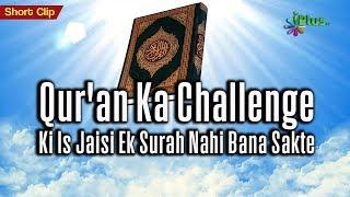 Quran ka challenge ki is jaisi ek surah nahi bana sakte by shaikh sultan muhammadi | iplus tv