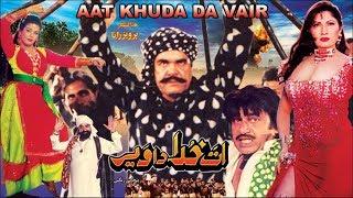 ATT KHUDA DA VAIR (1995) - SULTAN RAHI & SAIMA - OFFICIAL PAKISTANI MOVIE
