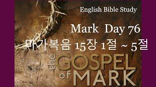 영어성경공부 마가복음 15장 1절~5절 Day76