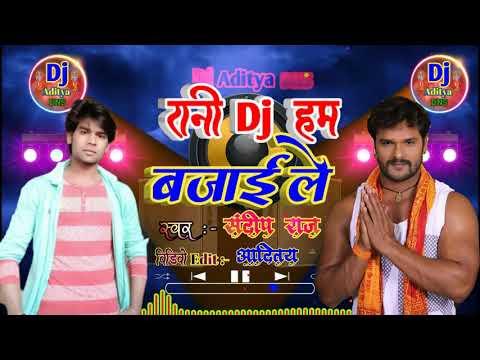 Rani DJ Hum Bjaile  Sandeep Raj Verma  Hit Song Super Hit  Song. DJ Hard Base