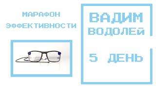 Блог Вадима Водолея. 5 день