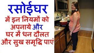 kitchen ke liye vastu tips (रसोईघर के लिए वास्तु सुझाव)