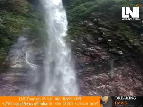 :LNI में जाने हिमाचल के तीर्थं घाटी की सुंदरता जिला कुल्लू, घुसेनी रिपोर्टर परसराम भारती की नजर से