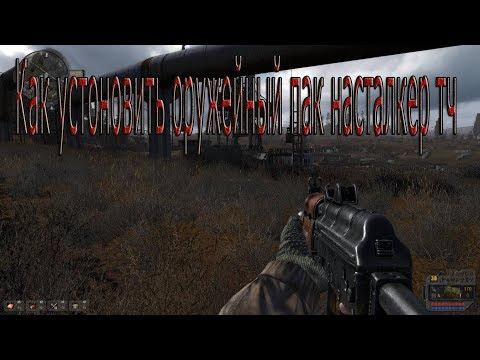 Как установить оружейный пак на сталкер тч
