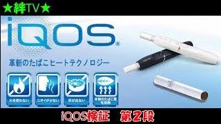 【iQOSアイコス検証】第2段!アイコスの再使用検証!1本で2度楽しめる!? thumbnail