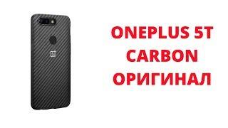 ЧЕХОЛ | CARBON | ONEPLUS 5T