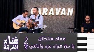عماد سلطان - يا من هواه عزه و أذلني