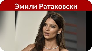 Обнаженная Эмили Ратаковски покорила сеть жарким фото